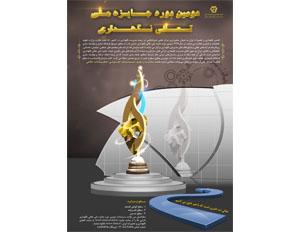 پوستر چهارمین دوره جایزه ملی تعالی نگهداری